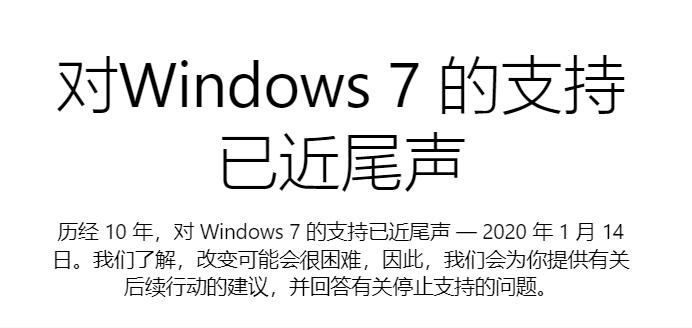 不再提供安全更新,Windows 7 支持今日正式终止 - 热点资讯