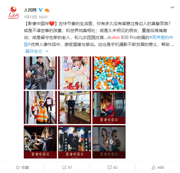 vivo 携手人民网,用 X30 Pro 记录笑声里的中国 - 热点资讯