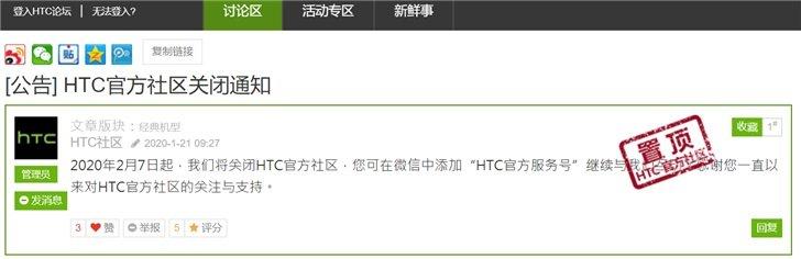 HTC 宣布明日关闭官方社区,经典终究落幕 - 热点资讯