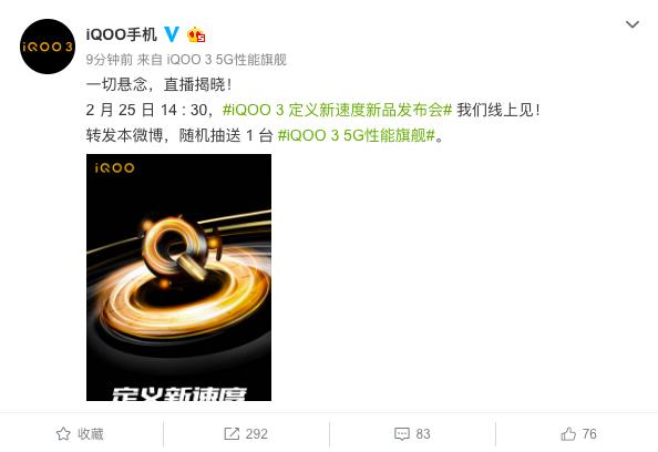 iQOO 3发布会官宣 5G性能旗舰即将强悍登场 - 热点资讯