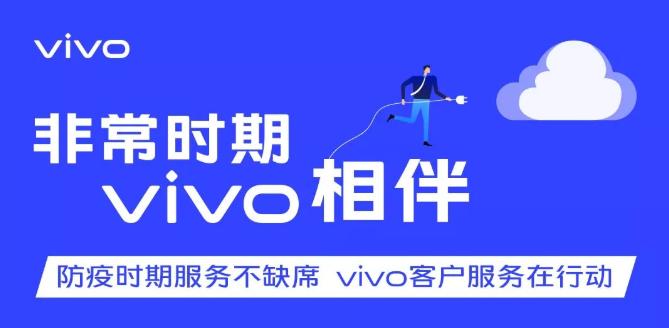 vivo宣布延长产品保修期限,众多贴心服务齐上线 - 热点资讯