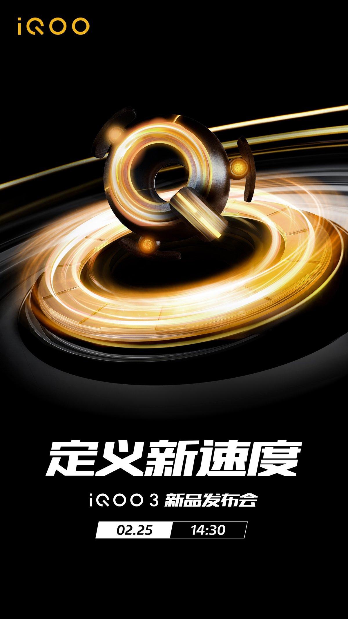 iQOO 3 明日发布:骁龙 865 手机中的「性能堆料王」 - 热点资讯