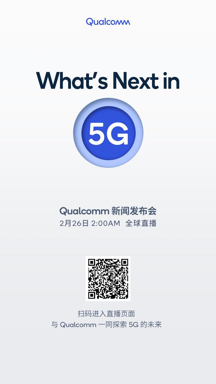聚焦5G新态势,Qualcomm新闻发布会值得期待 - 热点资讯