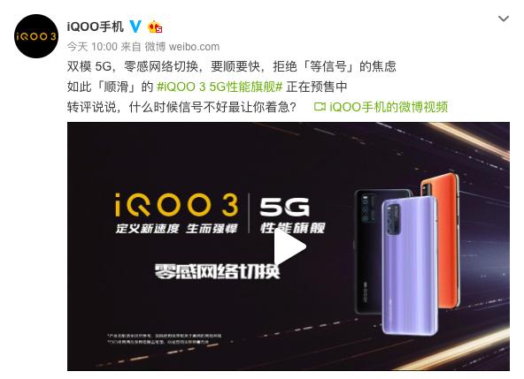 双模 5G零感网络切换 性能旗舰iQOO 3已开启预售 - 热点资讯