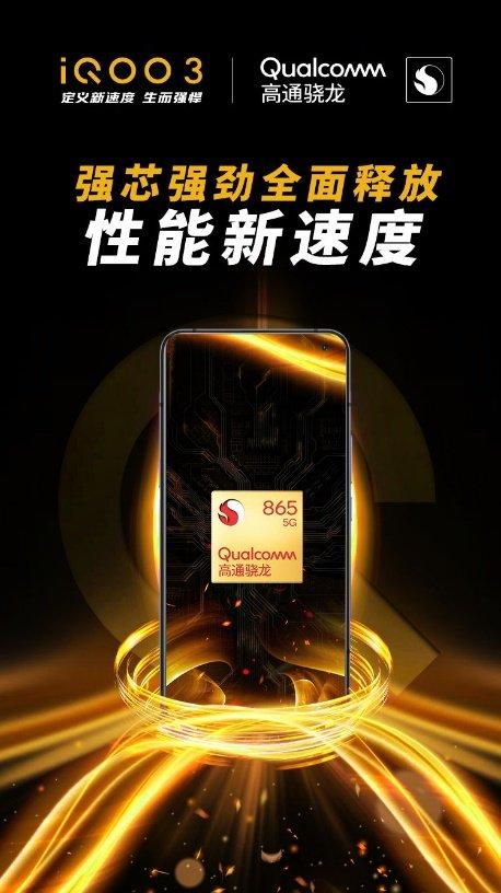 骁龙865强芯助力iQOO 3定义性能旗舰新速度 - 热点资讯