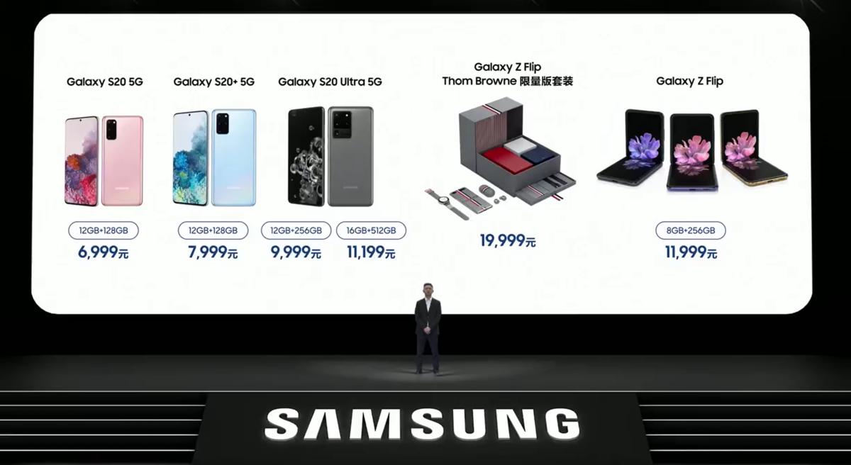 不尽人意,三星 Galaxy S20 系列销量同期比S10 低一半 - 热点资讯