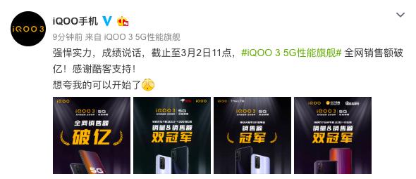 强悍实力成绩说话 iQOO 3开卖首日全网销售额破亿 - 热点资讯