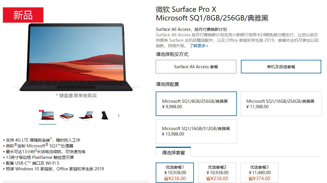 Surface Pro X国行上市,你会花1万元买个ARM笔记本吗 - 热点资讯
