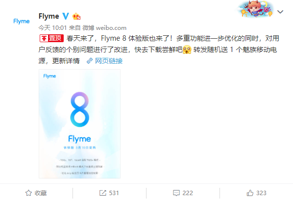 Flyme 体验版年后首次更新,系统安全补丁升级 - 热点资讯