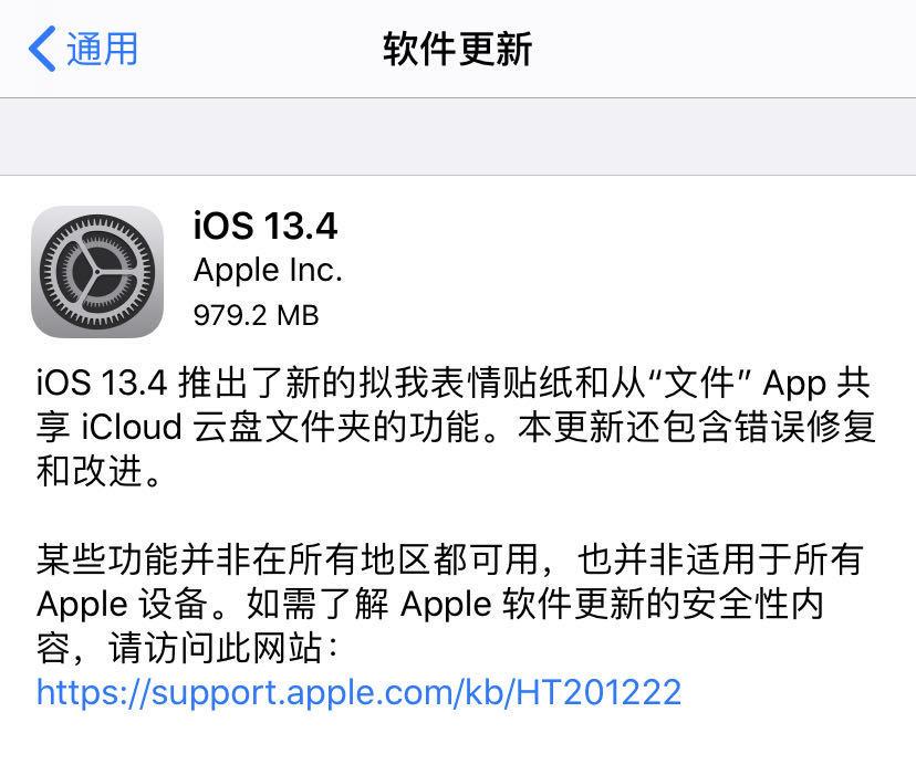 【多看丢】生产力大提升,苹果发布 iO
