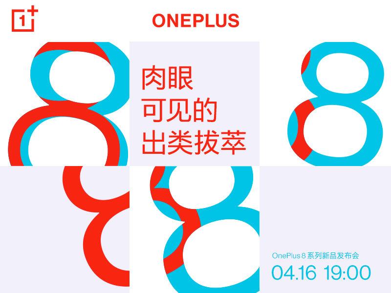 【晚偷看】4月16日线上见 一加8系列新品发布会即将举行