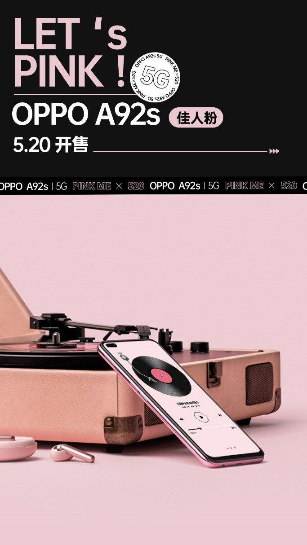【力皮西】这配色必须粉!OPPO A92s 佳人粉 520 开售