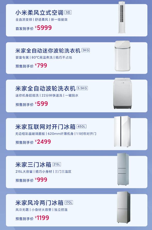 【力皮西】备战618!小米冰箱、空调、洗衣机多款新品发布