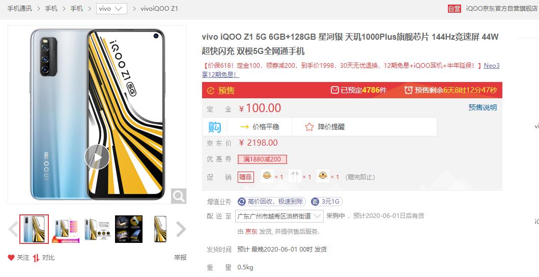 【力皮西】2000 元以内最强 5G 手机,iQOO Z1 现在只需 1998元起