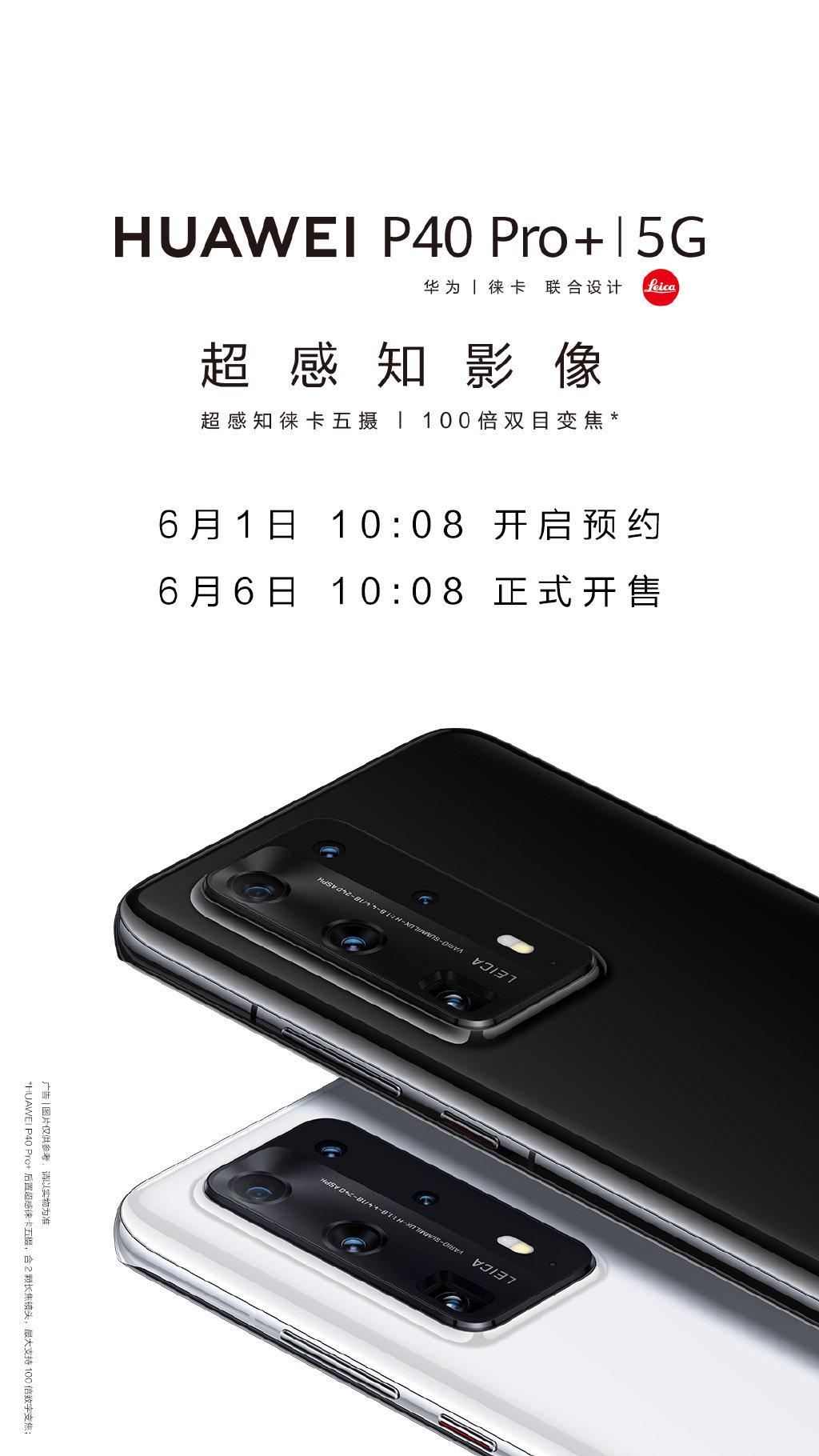 【力皮西】首发 100 倍双目变焦,华为 P40 Pro+ 开启预约