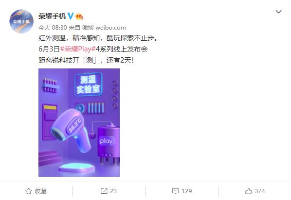 手机也能测体温,荣耀Play 4系列宣布支持红外测温功能