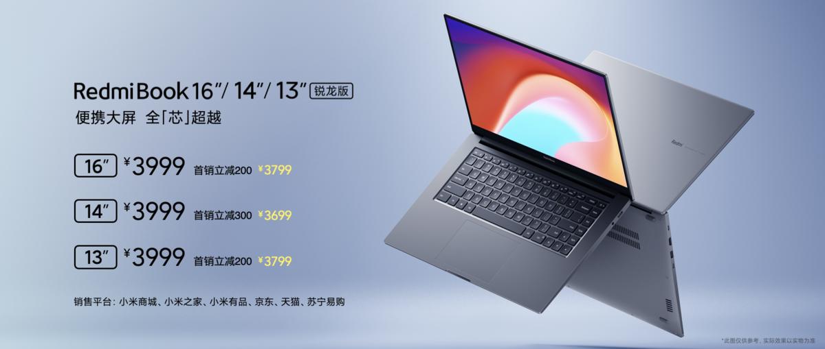 【力皮西】RedmiBook 16锐龙版4000元价位段内理想之选,到手价3799元