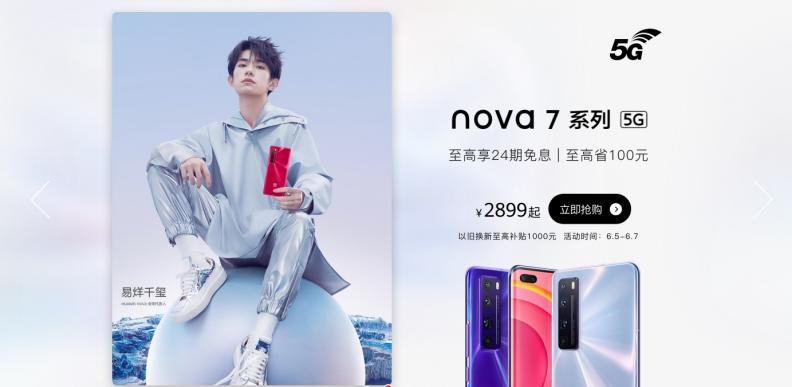 京东华为品牌日来袭:5G手机低至1599元起、全场最高优惠1000元