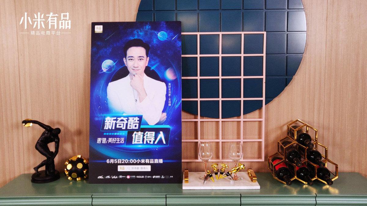 小米有品618超级直播秀惊现王自健,超900万人观看