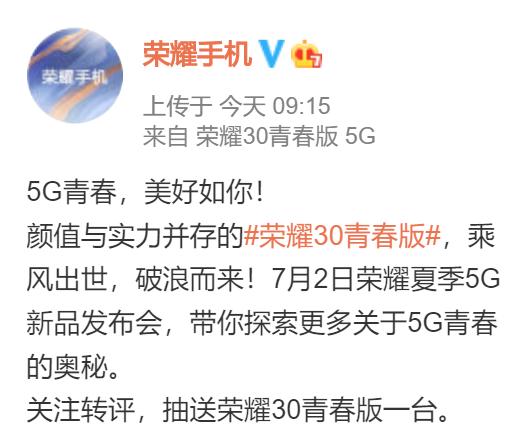 【力皮西】荣耀 30 青春版官宣,7 月 2 日「乘风出世」