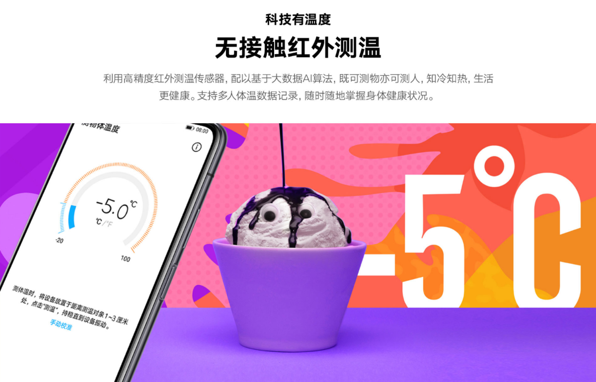 【力皮西】荣耀Play4 Pro测温版国外走红,eBay二手价高达999美元