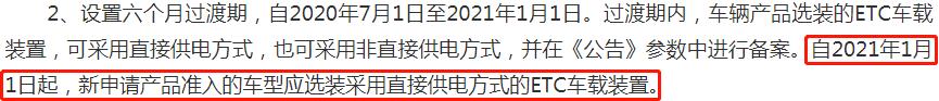 【力皮西】7月1日起,国内购买新车可直接预装ETC