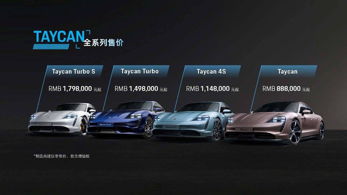 【力皮西】预售价88.8万元起,纯电保时捷Taycan后驱版发布