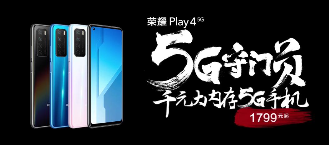 【推看够】5G双模6频全网通,荣耀