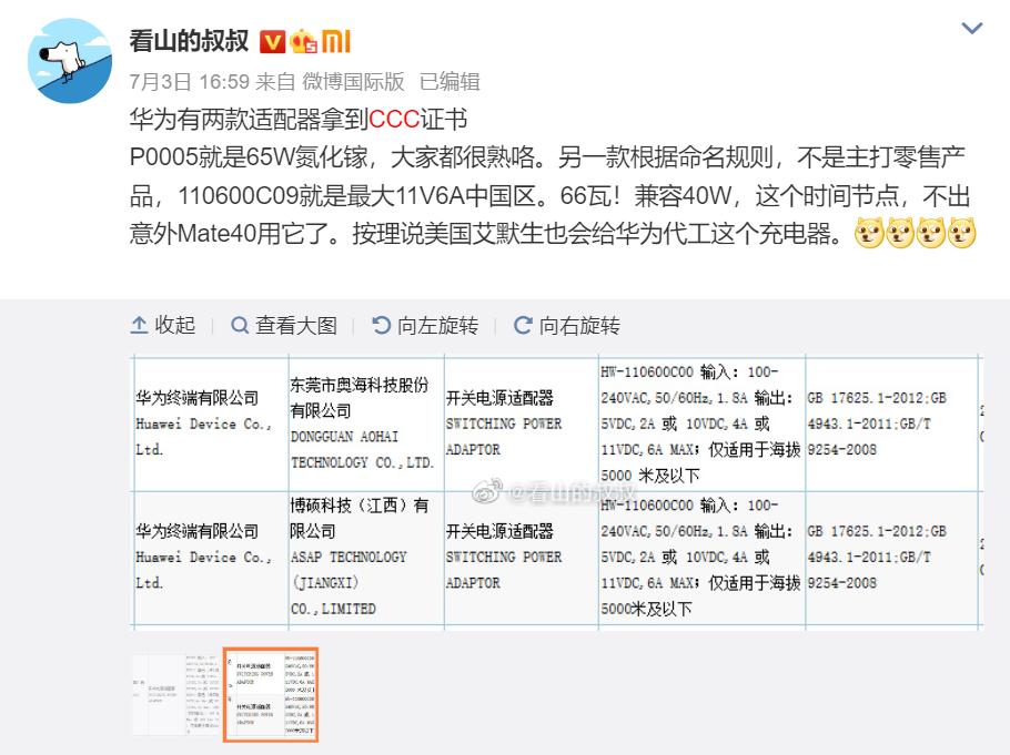 华为宣布参加 IFA 2020,麒麟 9000、Mate 40 即将登场 - 热点资讯 首页 第10张