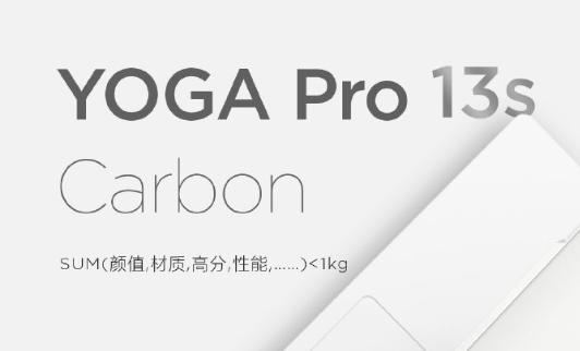 联想最后的大招?YOGA Pro 13s Carbon 官宣 - 热点资讯 每日推荐 第2张