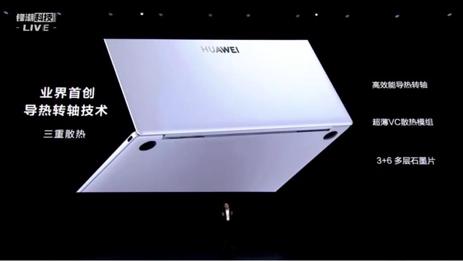 华为 MateBook X 发布:重量仅为 1kg 的静音轻薄体验 - 热点资讯 首页 第9张