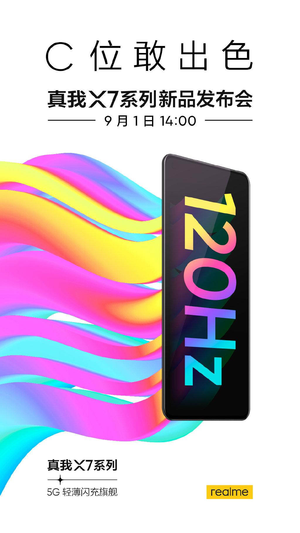 realme 真我 X7 系列官宣:120Hz 轻薄闪充旗舰 - 热点资讯 家电百科 第2张