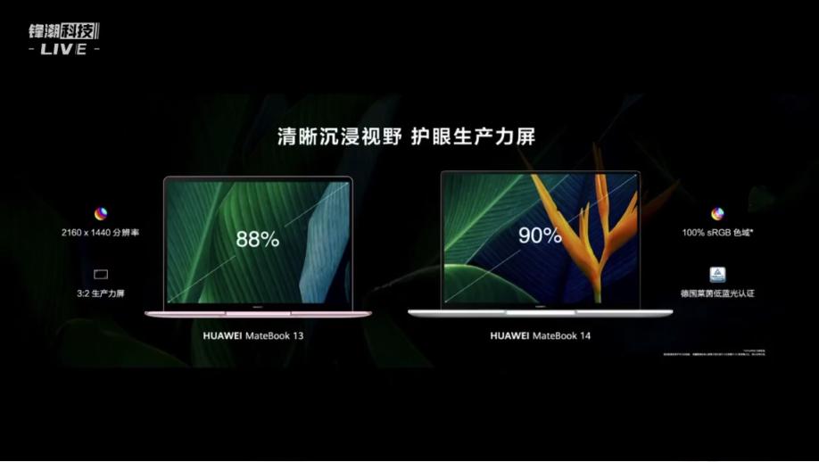 华为新款 MateBook 13/14 发布:2K 屏+标压锐龙处理器 - 热点资讯 每日推荐 第1张