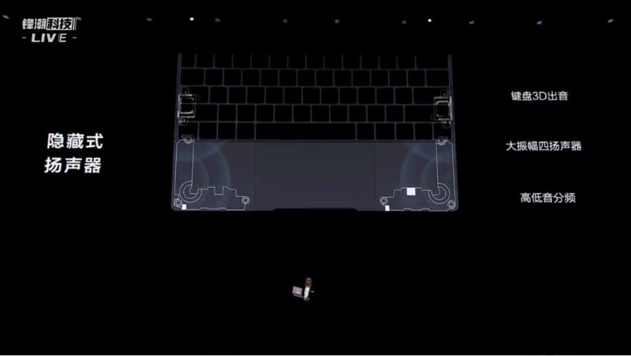 华为 MateBook X 发布:重量仅为 1kg 的静音轻薄体验 - 热点资讯 首页 第10张