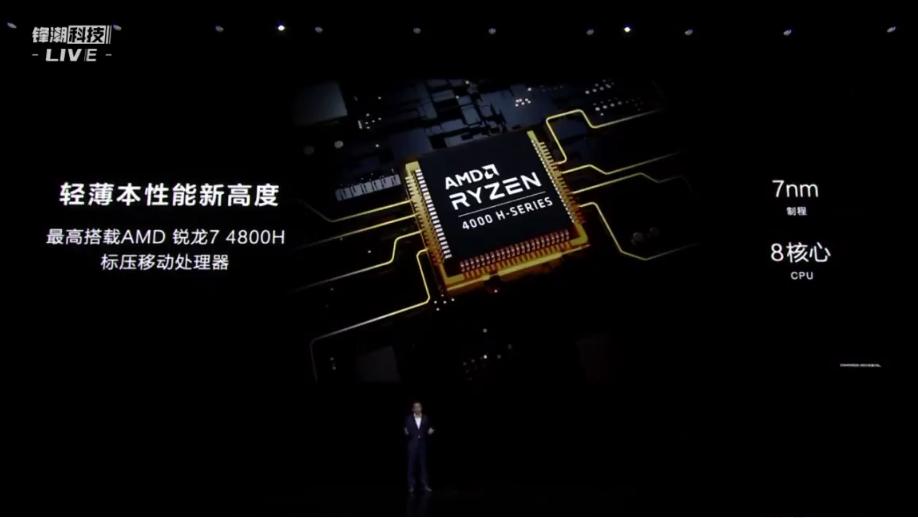 华为新款 MateBook 13/14 发布:2K 屏+标压锐龙处理器 - 热点资讯 每日推荐 第2张