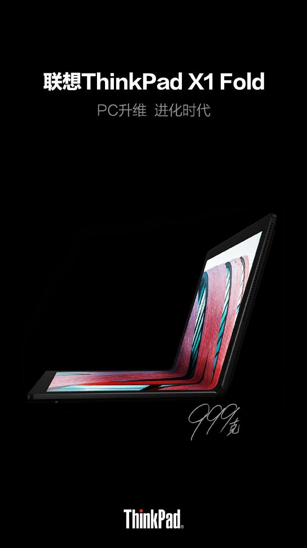 联想首款折叠屏电脑即将上市,仅重 999 克 - 热点资讯 专题图文 第2张