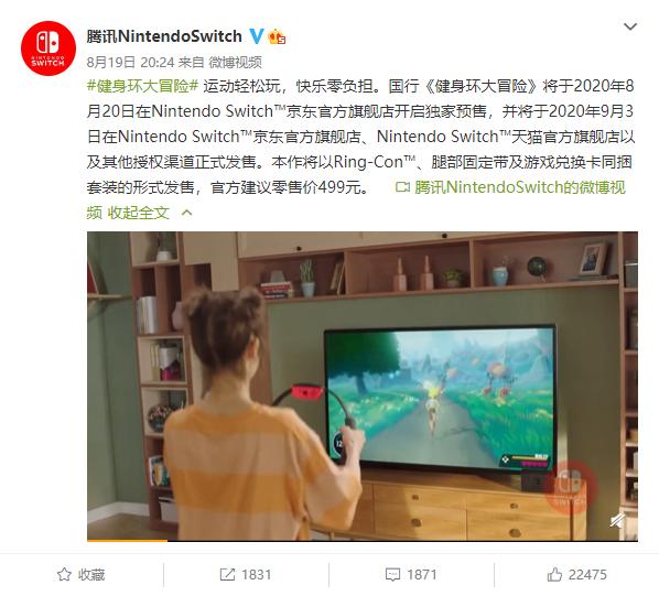 国行 Switch 健身环大冒险正式发布,只要 499 元 - 热点资讯 首页 第1张