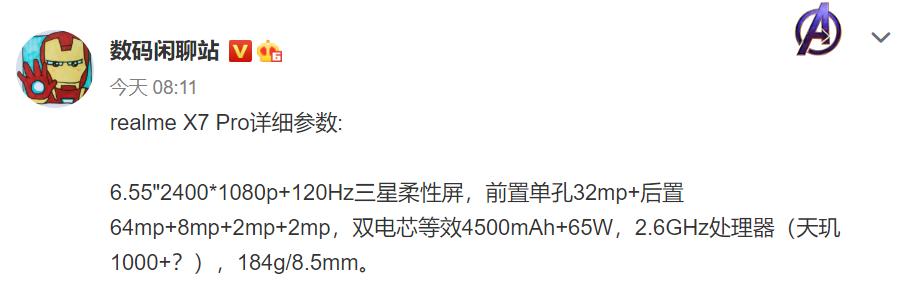 realme X7 系列超窄下巴公布,或采用天玑 1000+ - 热点资讯 每日推荐 第2张