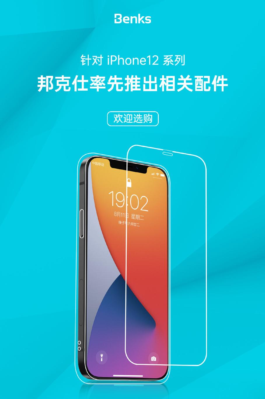 iPhone 12 长这样?配件厂商放出 iPhone 12 配件海报 - 热点资讯 家电百科 第1张