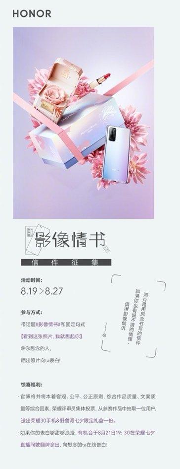 荣耀30系列七夕限定礼盒:绝妙好礼,浪漫满杯 - 热点资讯 家电百科 第12张