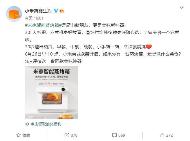 小米发布智能蒸烤一体设备,售价 1499 元 - 热点资讯 家电百科 第1张