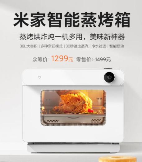 小米发布智能蒸烤一体设备,售价 1499 元 - 热点资讯 家电百科 第2张