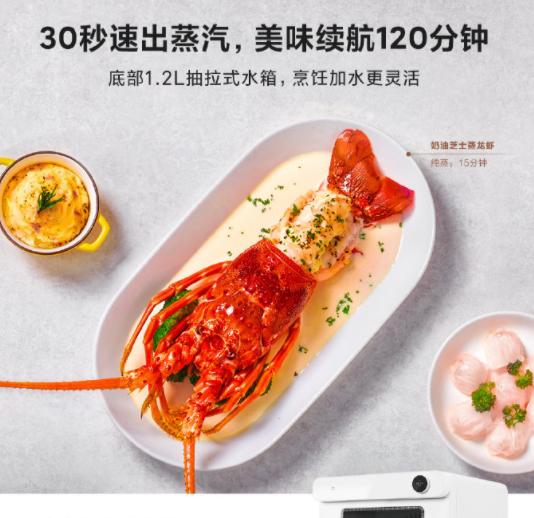 小米发布智能蒸烤一体设备,售价 1499 元 - 热点资讯 家电百科 第3张