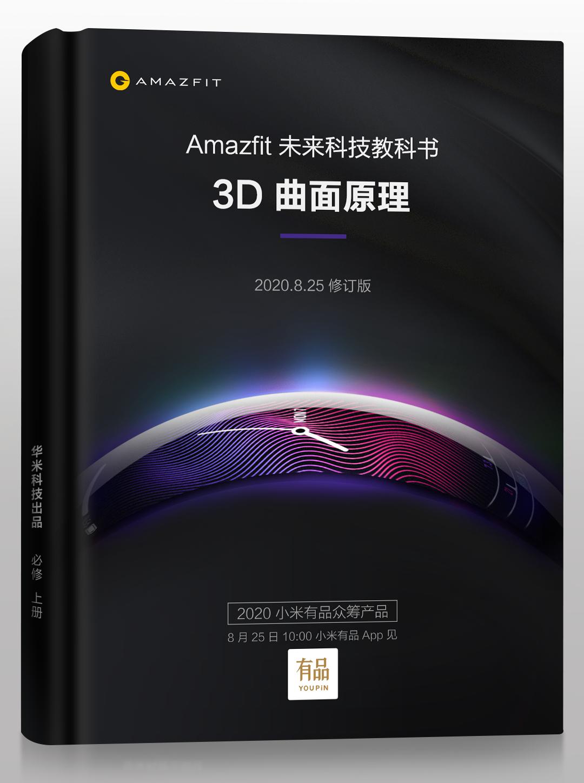 华米科技首款3D曲面屏智能手表Amazfit X,国内众筹即将开启 - 热点资讯 家电百科 第1张