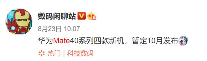 华为宣布参加 IFA 2020,麒麟 9000、Mate 40 即将登场 - 热点资讯 首页 第13张
