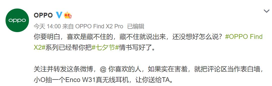 硬核功能也能甜蜜告白,OPPO Find X2 Pro 帮你说出七夕心里话 - 热点资讯 家电百科 第1张