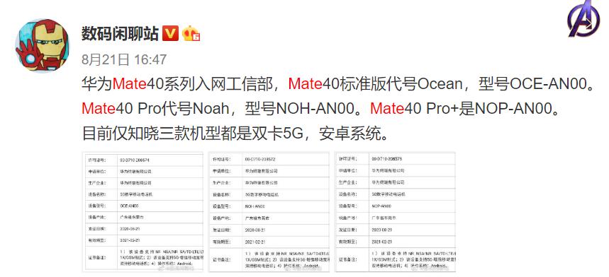 华为宣布参加 IFA 2020,麒麟 9000、Mate 40 即将登场 - 热点资讯 首页 第11张