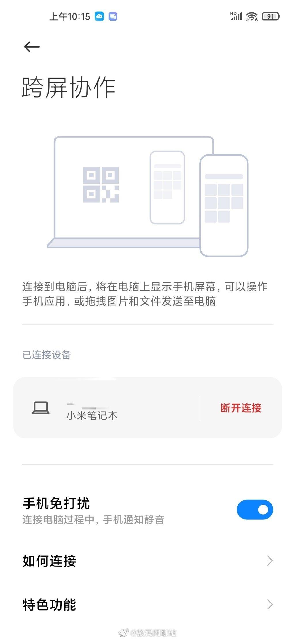 小米跨屏协作界面曝光:支持多开窗口、拖拽文件 - 热点资讯 每日推荐 第2张