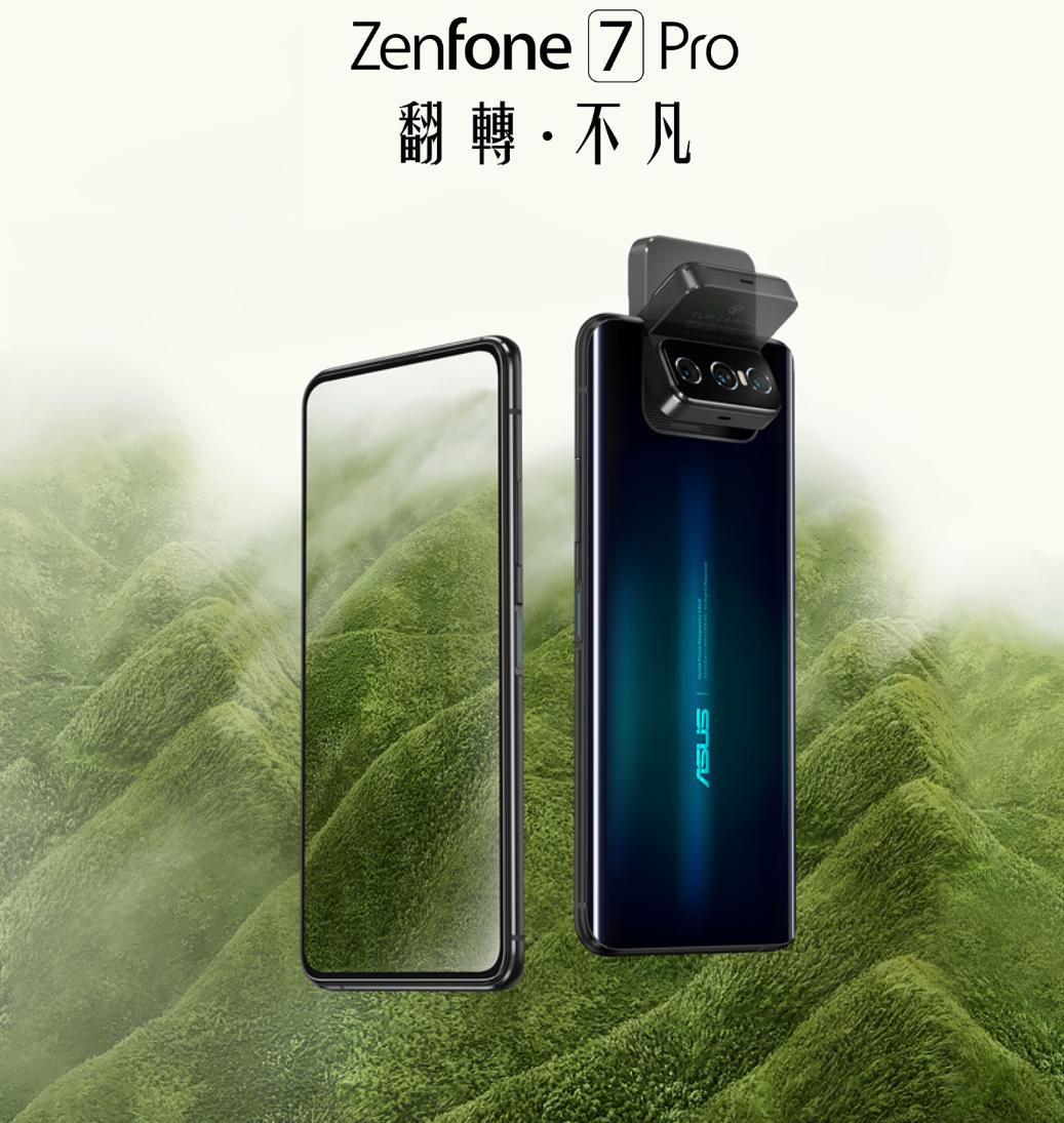 华硕 ZenFone 7 系列发布,这个翻转镜头你能接受吗? - 热点资讯 首页 第1张