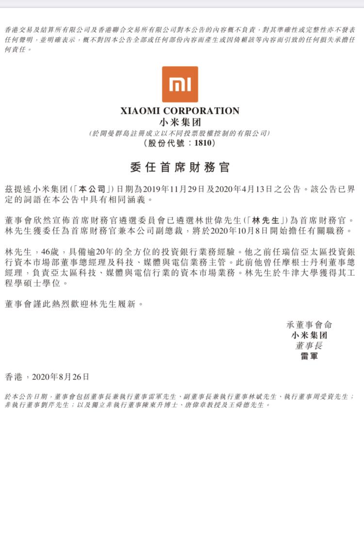 小米集团公布新任CFO人选 系原瑞信亚太区高管 - 热点资讯 家电百科 第1张